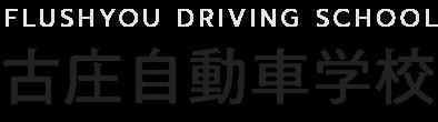 古庄自動車学校